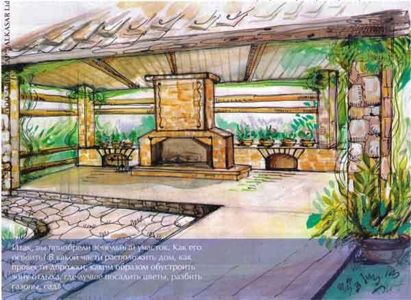 рисунок ландшафта с домом