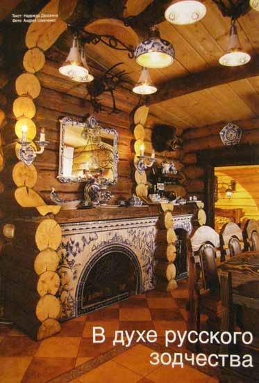 Интерьеры деревянных домов в духе