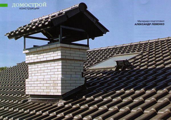 Крыша на доме с дымоходом дымоход для газового котла ariston
