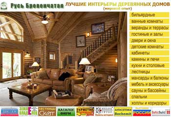 Additional bonus! A disk with best interiors of wooden houses (more than 2000 photos)